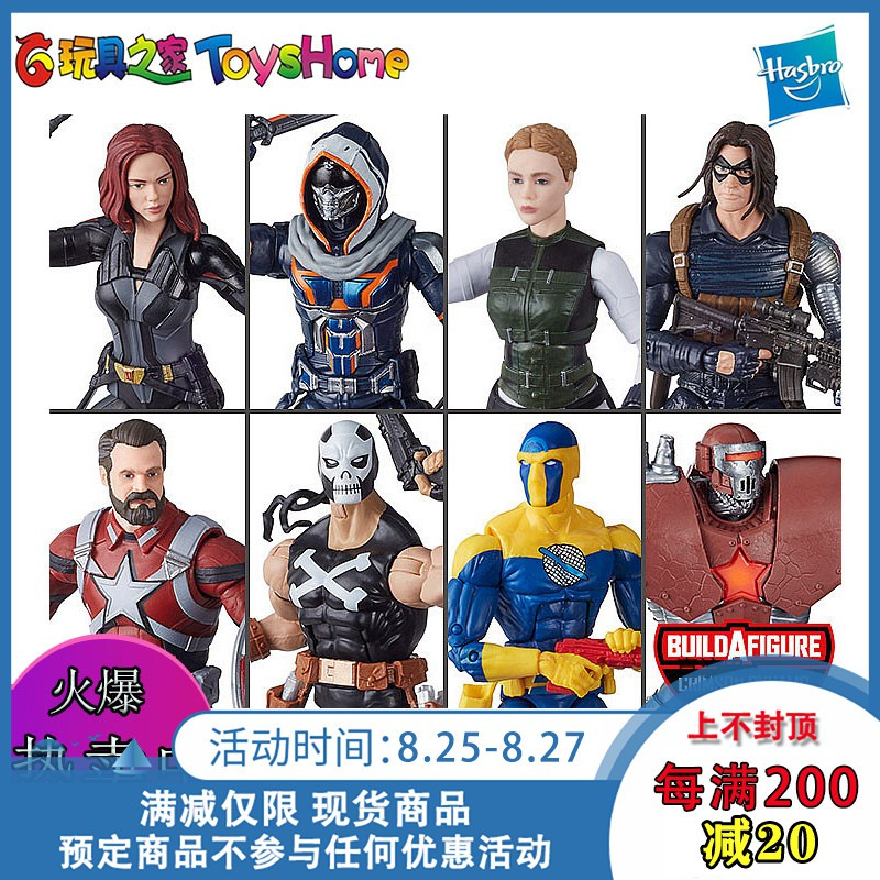 XM~Hasbro Marvel Black Widow Spy เลียนแบบ Master Red Guardian Winter Soldier Cro