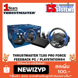 THRUSTMASTER 3 PRO PEDALS ADD-ON T3PA-PRO