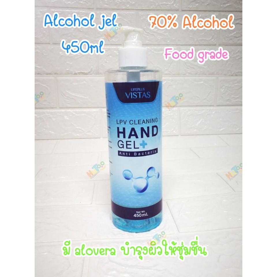 แอลกอฮอล์เจล 70% เจลล้างมือแบบไม่ต้องล้างออก ขนาด 450ml