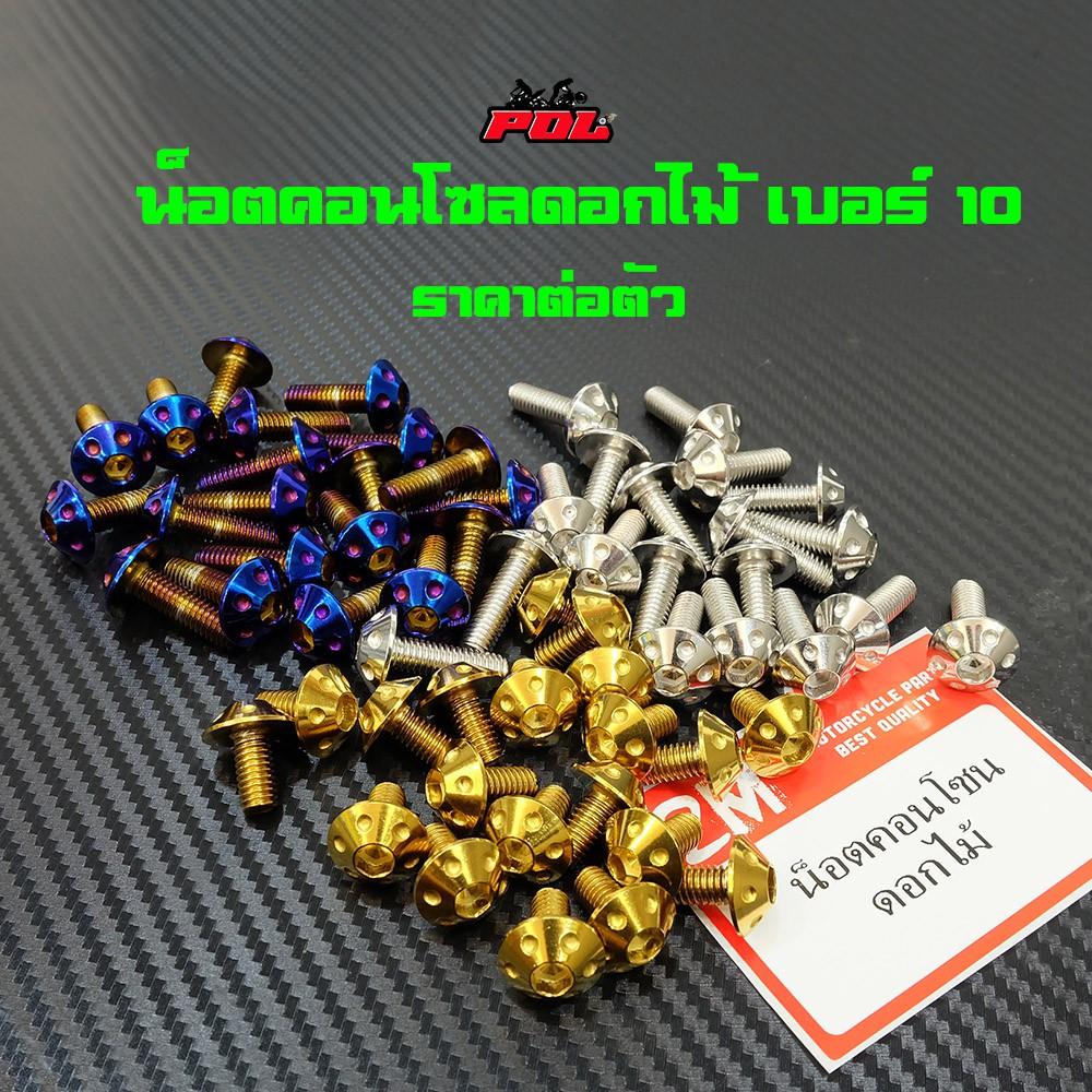 น็อตคอนโซลดอกไม้ เบอร์10 (M6) น็อตไทเท น็อตทอง น็อตเลส ราคาต่อตัว แบรนด์แท้2M