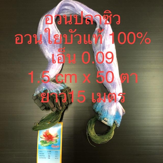 อวนปลาซิว อวนใยบัว ข่ายดักปลา กลัดดักปลา อวนดักปลา เอ็น 0.09 1.5x50 ยาว 15 เมตร