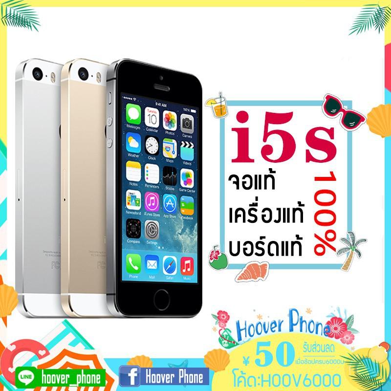 (ฮ่องกง) โทรศัพท์มือถือ Apple iPhone5S ของแท้มือสองราคาถูกที่สุด 16GB 32GB ของแท้ 100%