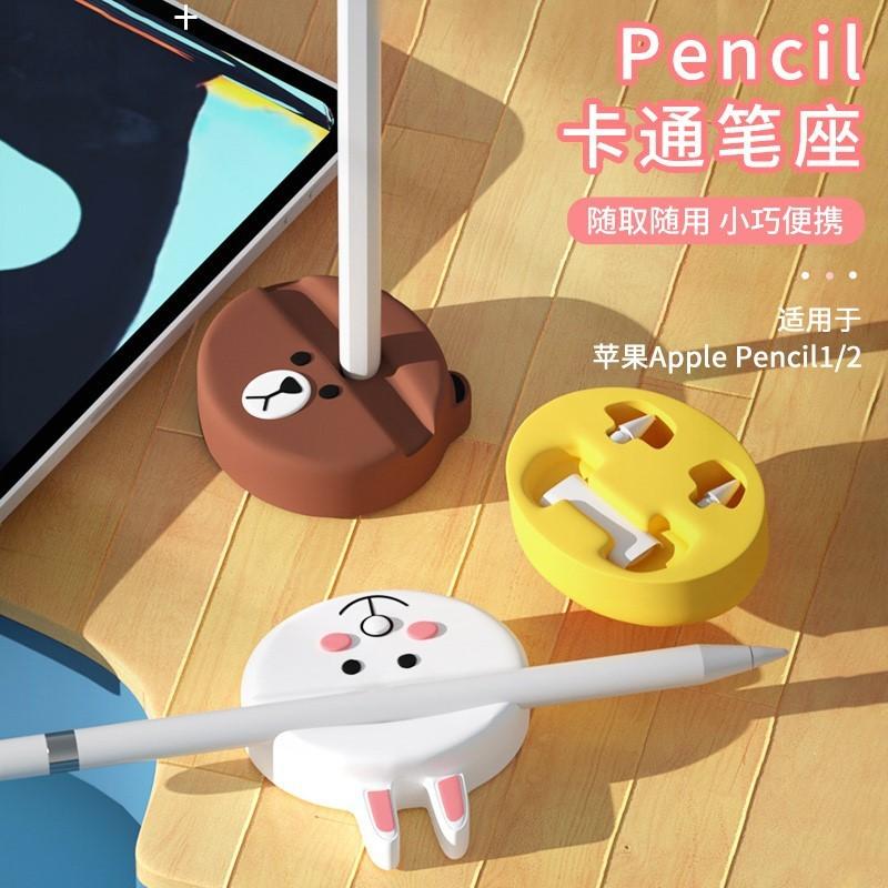 ❧┅❁ที่ใส่ปากกาซิลิโคนลายการ์ตูนSmile applepencil รุ่นที่ 2 Apple ipencil 1st nib 2 adapter anti-