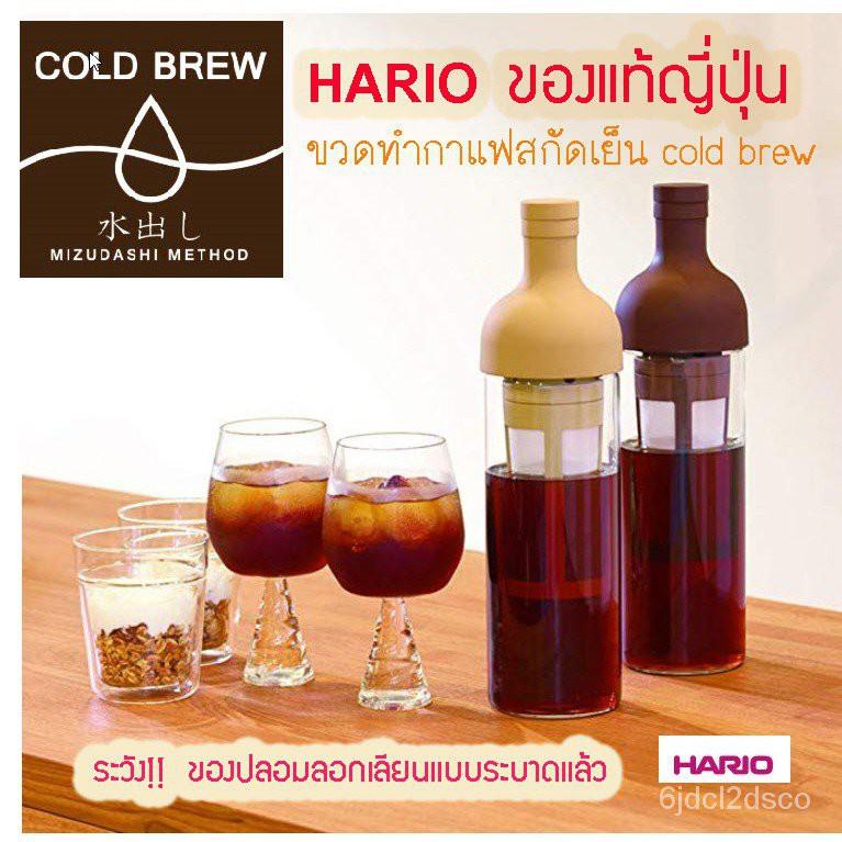 ใหม่(พร้อมส่ง แท้JP)Hario cold brew bottle เครื่องทำกาแฟสกัดเย็น ขวดกาแฟสกัดเย็น เครื่องกาแฟสกัดเย็น  ขวดทำกาแฟสกัดเย็น