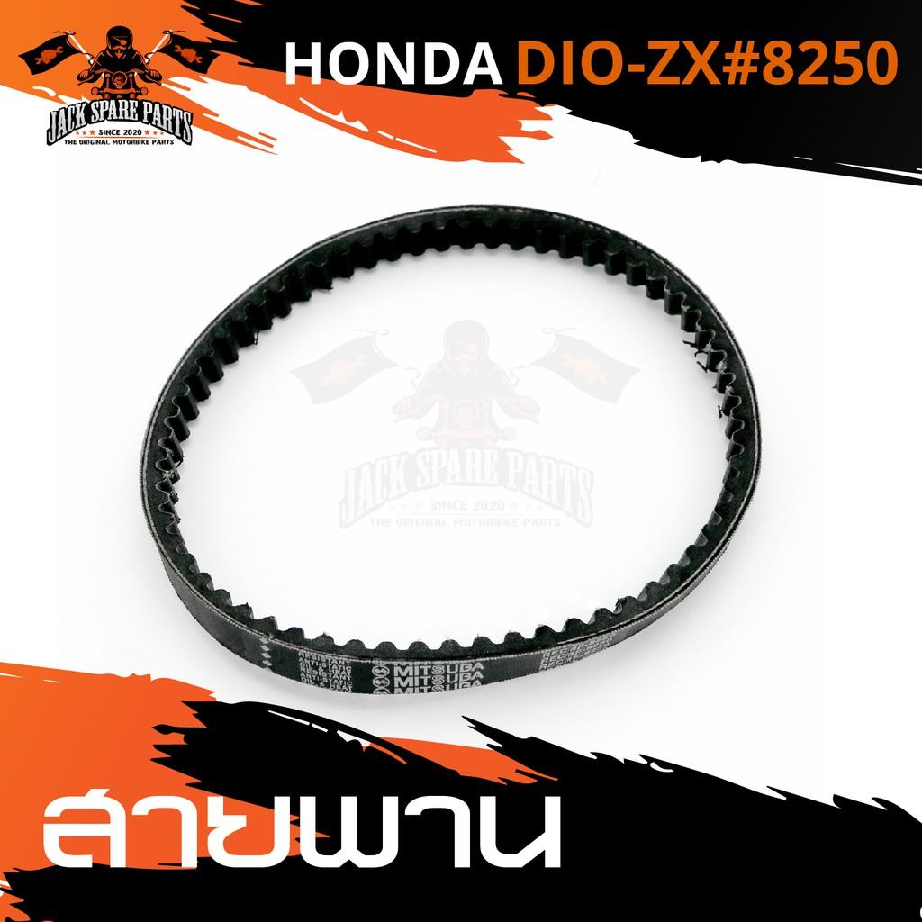 สายพาน HONDA DIO-ZX #8250 อะไหล่รถมอเตอร์ไซค์ อะไหล่มอไซค์ อะไหล่แต่ง มอเตอร์ไซค์ อะไหล่แต่งมอเตอร์ไซค์ อะไหล่แต่งมอไซ