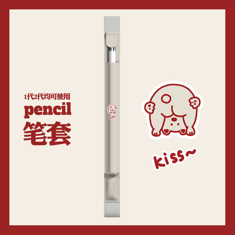 Big butt Apple Apple Pencil stylus pen cover protective cover sticker 12th generation iPad anti-fall and non-slip super