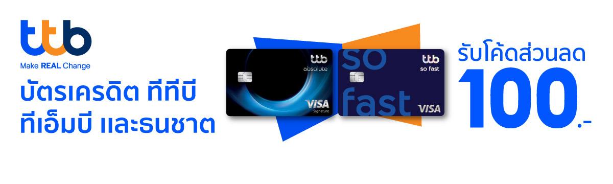TTB credit monthly (1 Jun 21 - 31 July 21)
