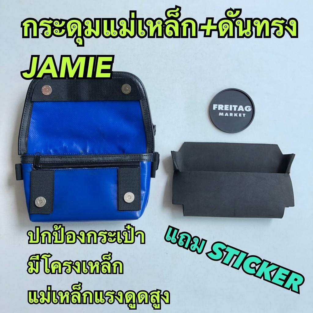 🇨🇭SET ปกป้องกระเป๋า FREITAG รุ่น JAMIE ดันทรง+กระดุมแม่เหล็ก ถนอมตีนตุ๊กแก 1ชุดได้ 2 ชิ้น แถมสติ๊กเกอร์+ฟองน้ำ
