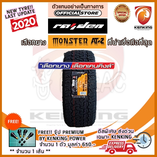 ผ่อน 0% 265/50 R20 Monster รุ่น AT2 ยางใหม่ปี 2020 (1 เส้น) ยางรถยนต์ขอบ20 Free!! จุ๊ป Kenking Power 650 ฿