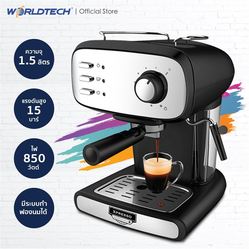 Worldtech เครื่องชงกาแฟสด รุ่น WT-CM15 เครื่องชงกาแฟอัตโนมัติ Coffee Machine เครื่องชงกาแฟ เครื่องทำกาแฟ เครื่องทำกาแฟอ