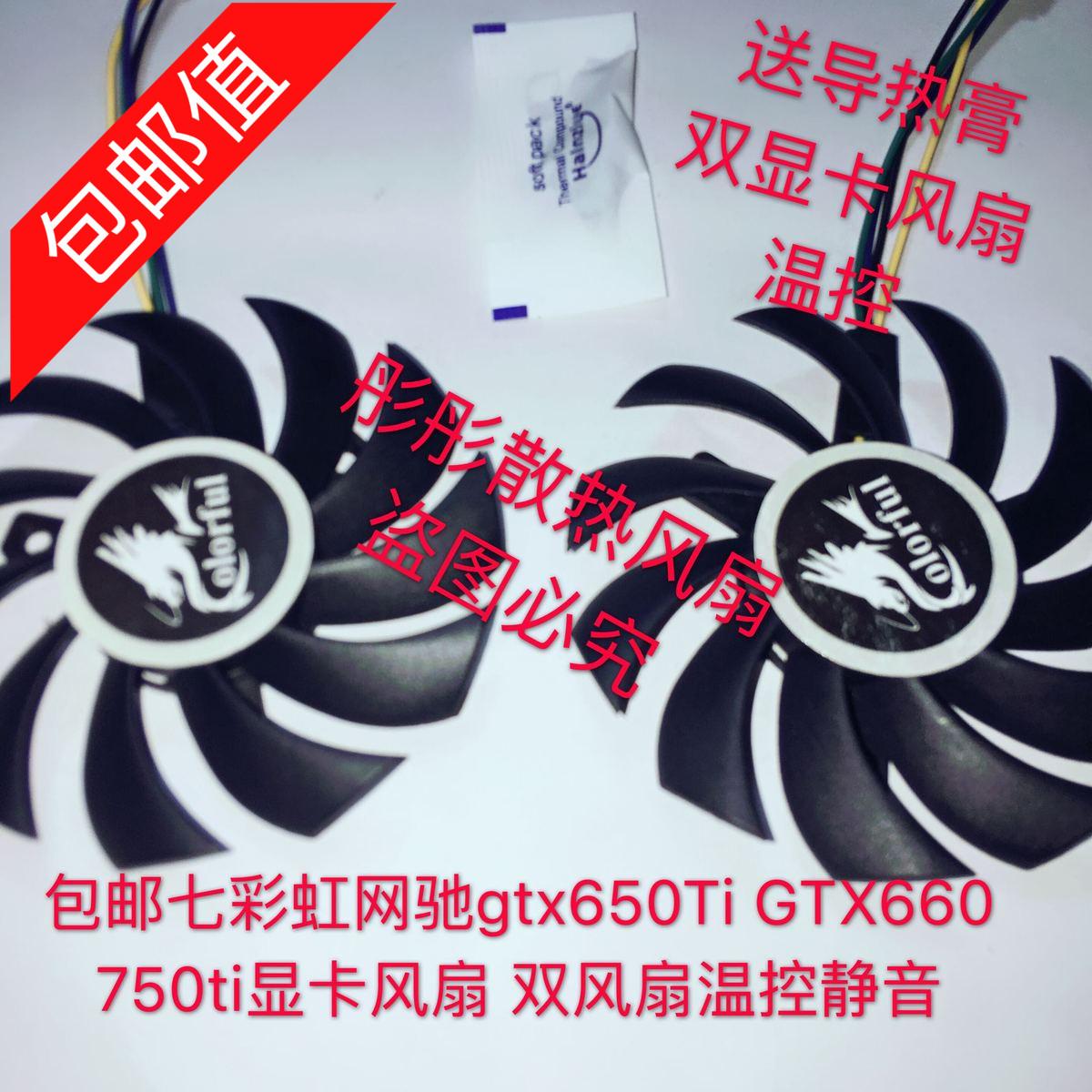 พัดลมระบายความร้อน Gtx650Ti Gtx660 750 Ti