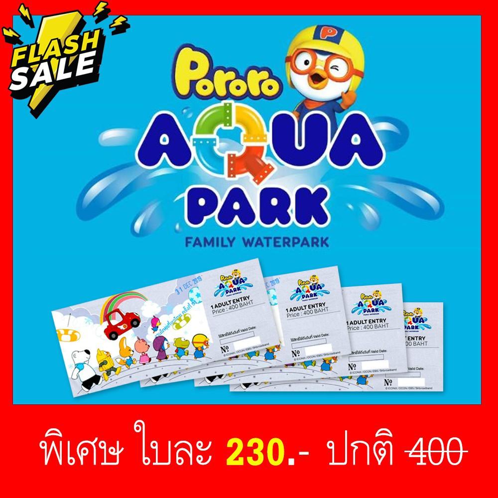 จัดส่งรวดเร็ว บัตรสวนน้ำ โพโรโระ Pororo AquaPark voucher สวนน้ำ