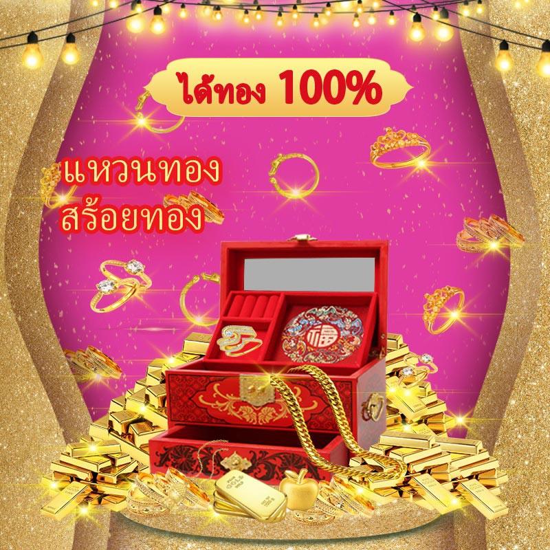 Myste ry box ทองคำ ได้ทองคำ100% แหวนทองและสร้อยคอทอง มีหลายแบบ นำหนักที่เต็ม ราคาถูกที่สุด