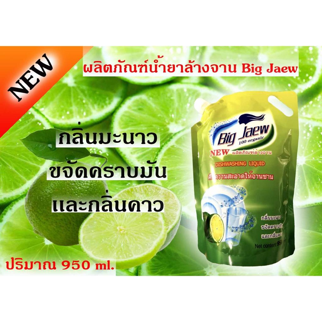 น้ำยาล้างจาน【Thaidida】ปริมาณ