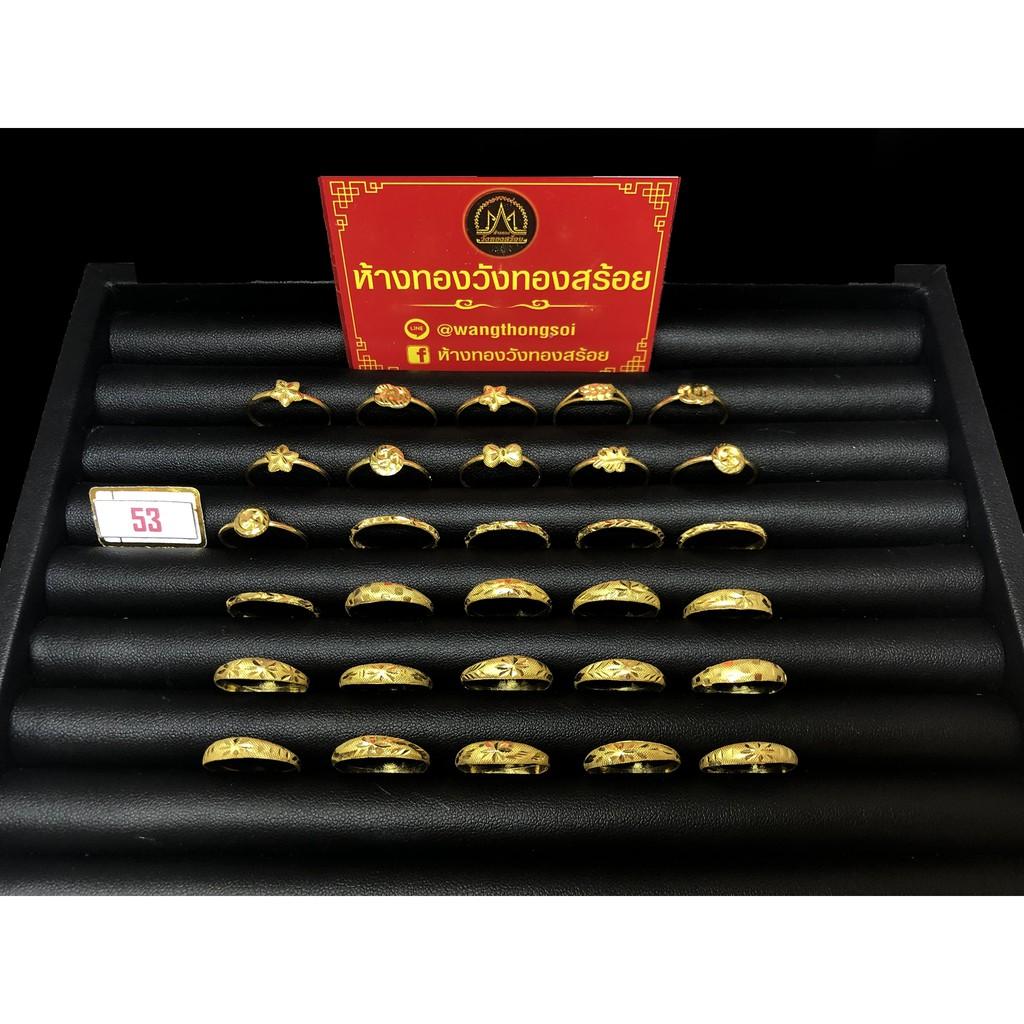 แหวนทองแท้ 96.5% น้ำหนัก 0.6 กรัม ไซต์ 53