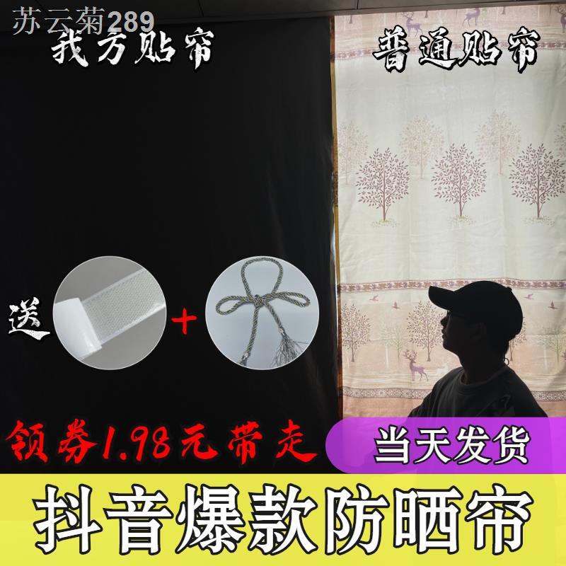 ❆【เจาะฟรี】ขายส่งพิเศษ ผ้าม่านทึบแสง เวลโคร 99% สำเร็จรูป ติดเองที่บ้าน ติดฉนวนกันความร้อน กันแดด