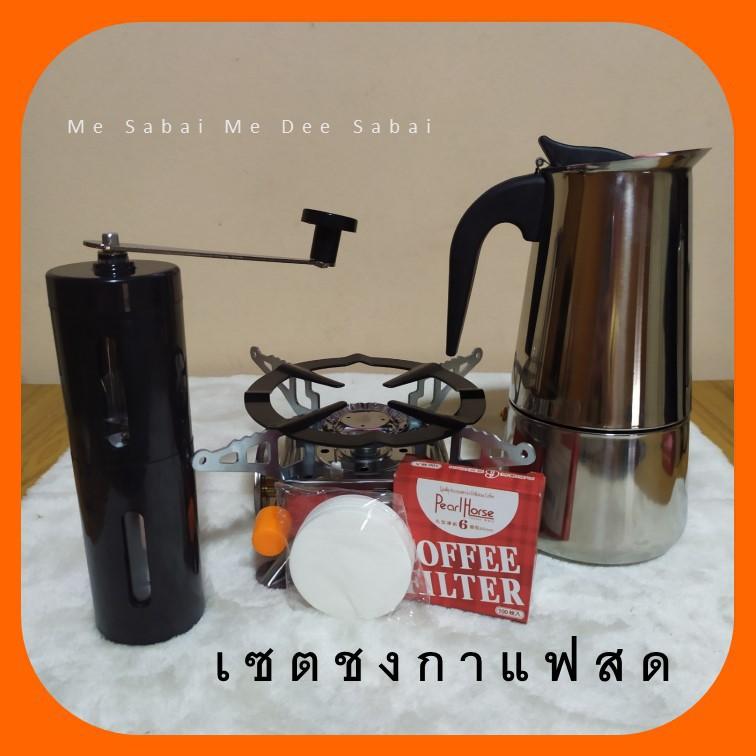 เครื่องชงกาแฟสด จัดส่งฟรี กาต้มกาแฟสดสแตนเลส เตาแก๊สปิคนิค กระดาษกรองกาแฟ เครื่องชงกาแฟสด แบบปิคนิคพกพา moka pot ใช้ทำกา