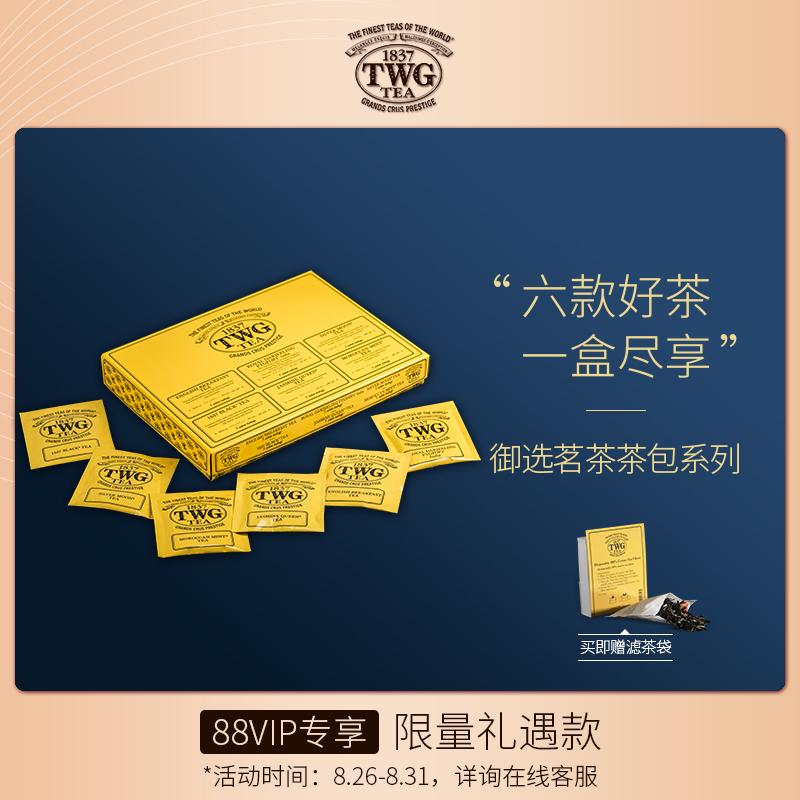 TWG Tea ประกอบถุงชา6รสชาติชาดำชาของขวัญสิงคโปร์นำเข้าTeweiชา