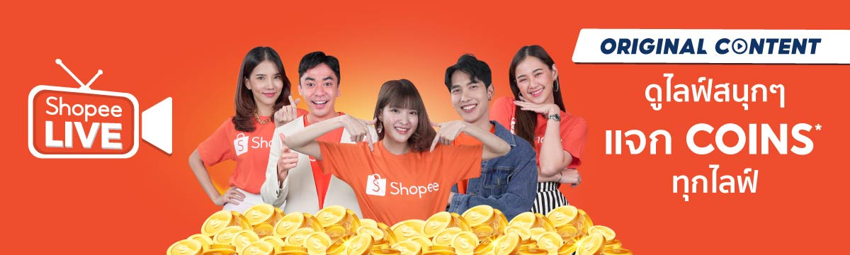Shopee Live ดูไลฟ์แจก Coins*