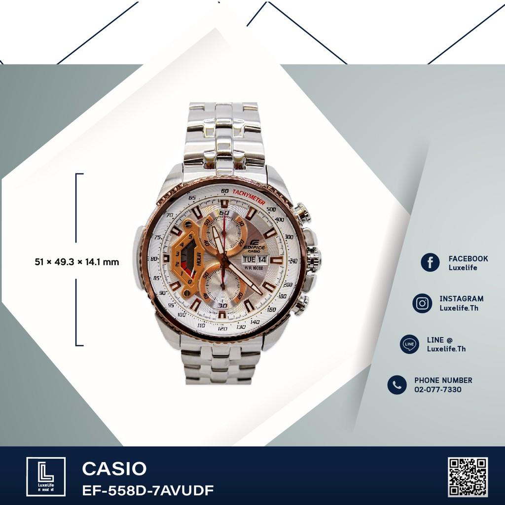 นาฬิกาข้อมือ CASIO รุ่น EF-558D-7AVUDF Edifice -นาฬิกาข้อมือผู้ชาย สีเงิน/พิงค์โกล สายสแตนเลส