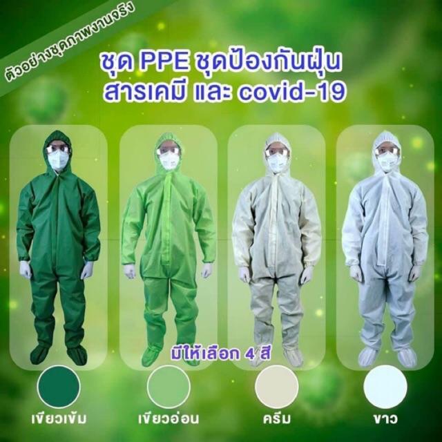 ชุดPPE ( ชุดหมี )ป้องกันสารเคมี ไวรัส งานไทย ส่งฟรี ๆ