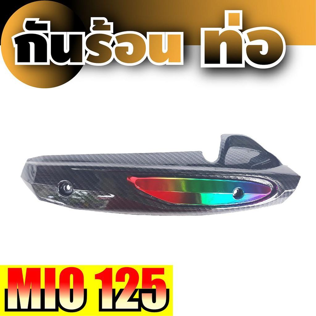 กันร้อนครอบท่อ mio ฝาครอบบังท่อ mio125 สีเคฟล่า/ไทเทเนียม yamaha mio 125
