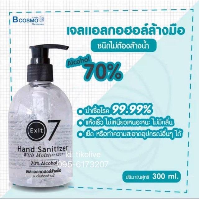 เจลล้างมืออนามัย แห้งไวชนิดไม่ต้องล้างออก 70%ขนาด 300 ml