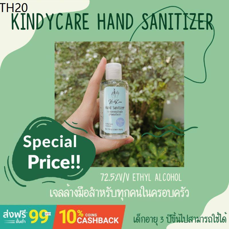 AMM เจลล้างมือสำหรับเด็ก Kindycare #เจลแอลกอฮอล์ล้างมือ #เจลล้างมือ