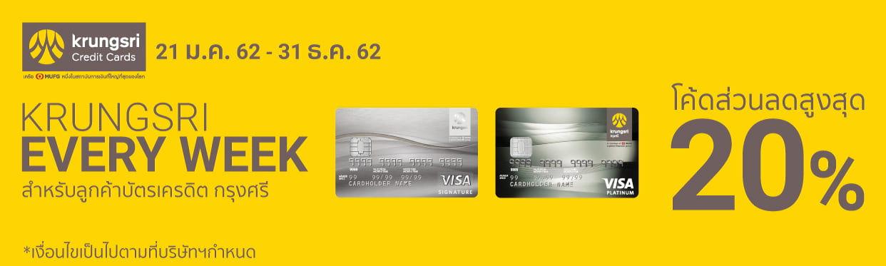 สิทธิพิเศษสำหรับลูกค้าบัตรเครดิต กรุงศรี รับส่วนลดสูงสุด 20%*
