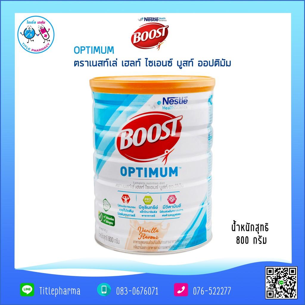Nestle Boost Optimum บูสท์ อาหารทางการแพทย์สูตรครบถ้วน 800 กรัม