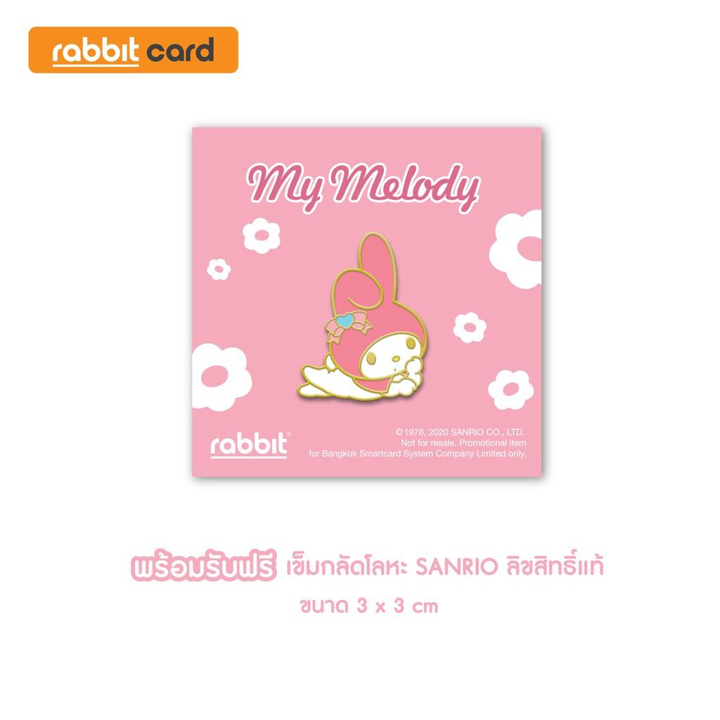 Rabbit Card บัตรแรบบิท My Melody สีชมพู สำหรับบุคคลทั่วไป (MM Pink)