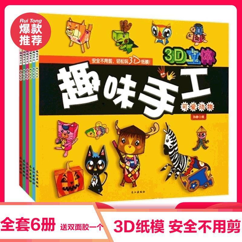Spot Story Book Children'S Fun Handmade Books Diy Small Handmade Three-dimensional Books 3D Safe Paper-cut Children'S Books Full 6 Volumes Children'S Books Early Childhood Enlightenment