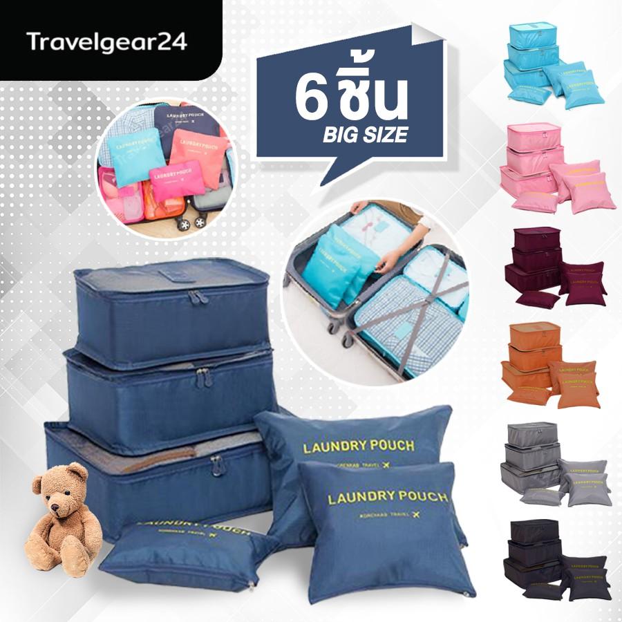 Travelgear24 กระเป๋าจัดระเบียบสำหรับเดินทาง เซ็ท 6 ชิ้น Organizing Bag Set 6 PCS  Travel Bag Luggage( Big size ) - A0050
