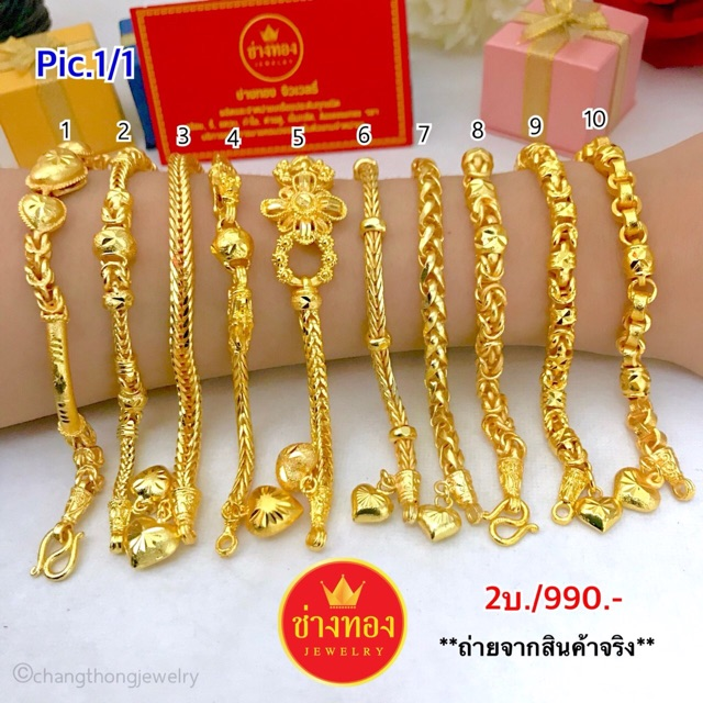 สร้อยข้อมือทอง 2 บาท ทองชุบ ทองหุ้ม ทองปลอม ทองคุณภาพ ทองไมครอน ทองโคลนนิ่ง เศษทอง ราคาถูกราคาส่ง ร้านช่างทอง