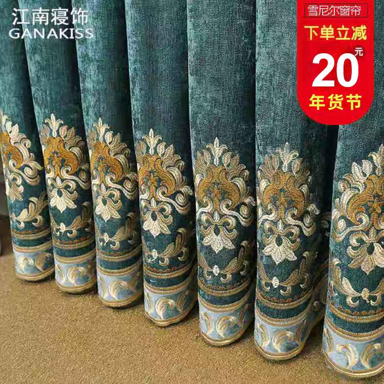 Jiangnanห้องนอนตกแต่งChenilleปักผ้าม่านสำเร็จรูปหนาแรเงาวิลล่าห้องนั่งเล่นห้องนอนชั้นหลายขนาด