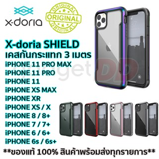 Review X-Doria Shield iPhone For 11/ 11 Pro / 11ProMAX / SE 2020/ XSMAX/ XR/ XS/ X/ 8+/7+/ 8/ 7/ 6s+/6+/6s/6 เคสกันกระแทก 3เมตร