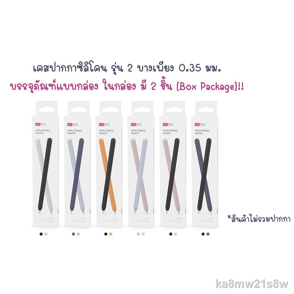 ┋พร้อมส่งปลอกปากกา Applepencil Gen 2 รุ่นใหม่ บาง0.35 เคส ปากกา ซิลิโคน ปลอกปากกาซิลิโคน เคสปากกา Apple Pencil Silicone