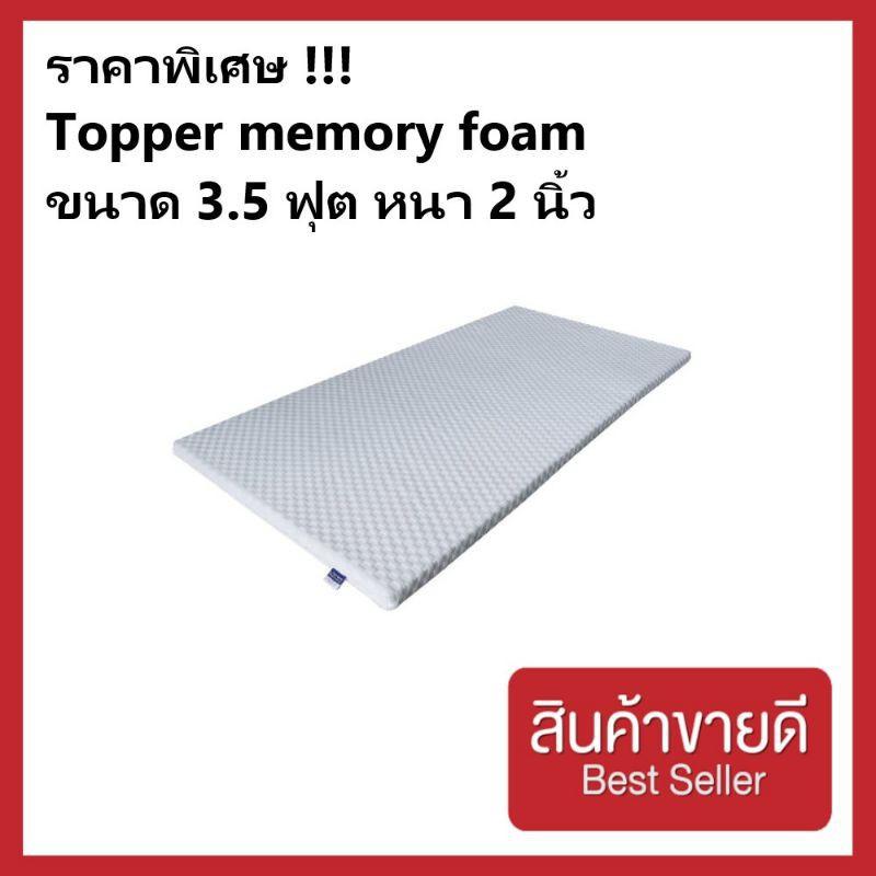 topper 5 ฟุต ที่นอน topper Topper Memory Foam แท้ 100% ขนาด 3.5 ฟุต หนา 2 นิ้ว  แบรนด์ Greenlatex  ลดราคา 80%