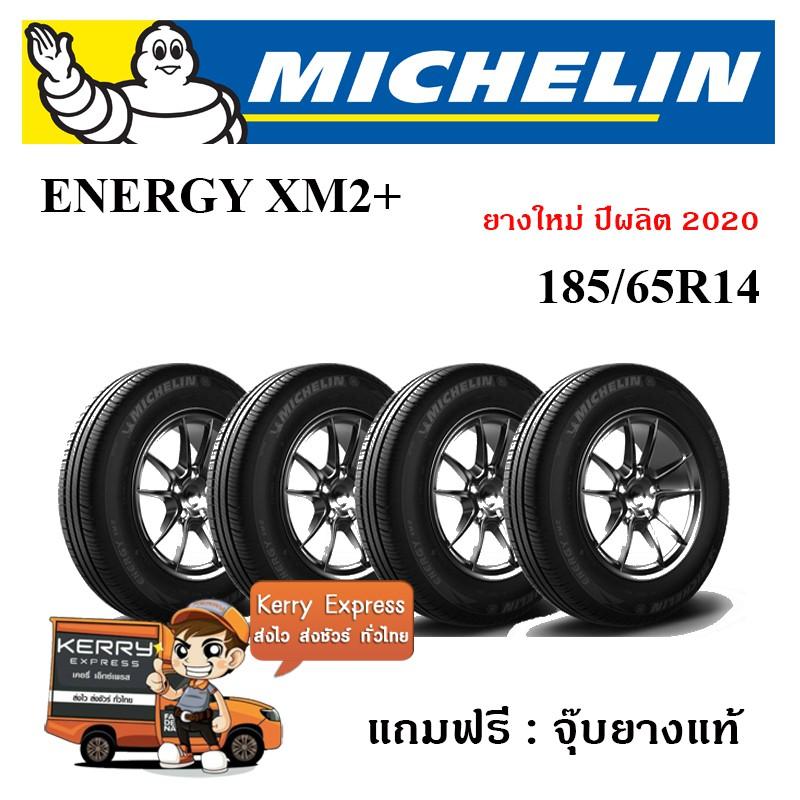 MICHELIN  185/65R14 ENERGY XM2+ ชุดยาง 4เส้น