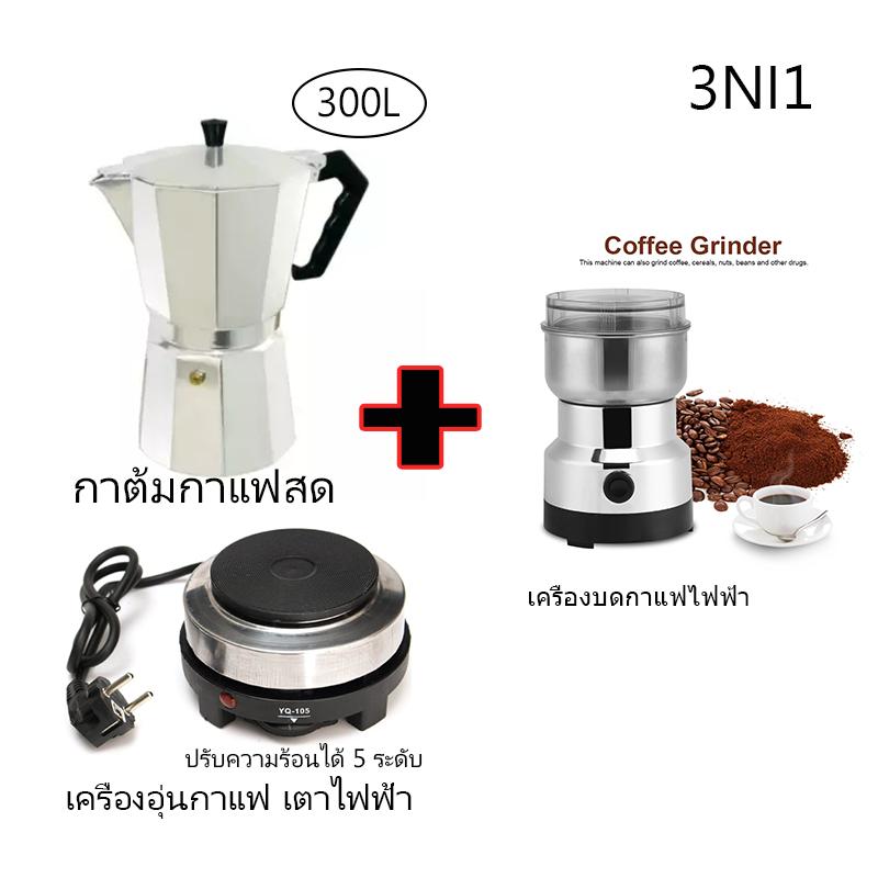 2020เครื่องชุดทำกาแฟ 3IN1 เครื่องทำกาหม้อต้มกาแฟสด สำหรับ 6 ถ้วย / 300 ml +เครื่องบดกาแฟ + เตาอุ่นกาแฟ เตาขนาดพกพา เตาทำ