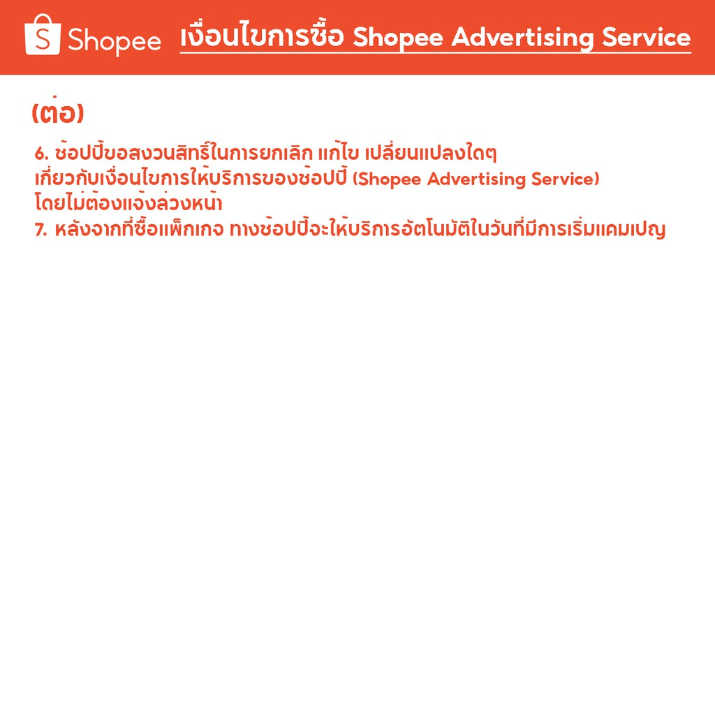 Electronic Campaign - Package 500 THB
