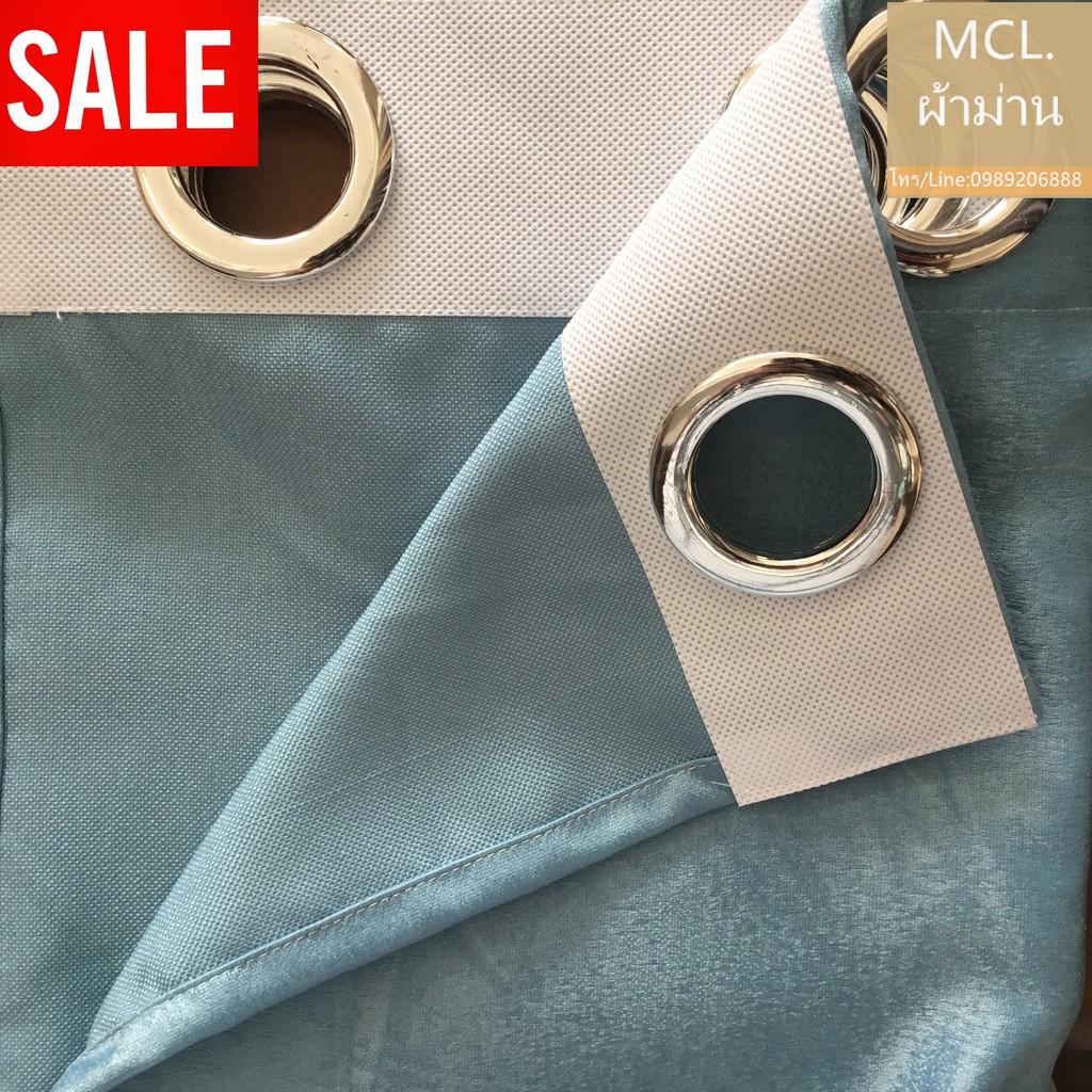 MCLผ้าม่าน ผ้าม่านสำเร็จรูป ผ้าม่านห่วงตาไก่ สีฟื้น สีฟ้าขนาด130*130 ผ้ากันแดดกันแสงUVได้80% เนื้อสัมผัสนุ่ม窗帘