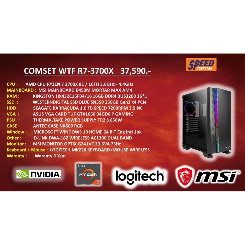 (ผ่อน 0%) COMSET WORK FROM HOME AMD RYZEN 7 3700X / VGA CARD GTX 1650 / MONITOR MSI OPTIX G241VC BY SPEED COMPUTER