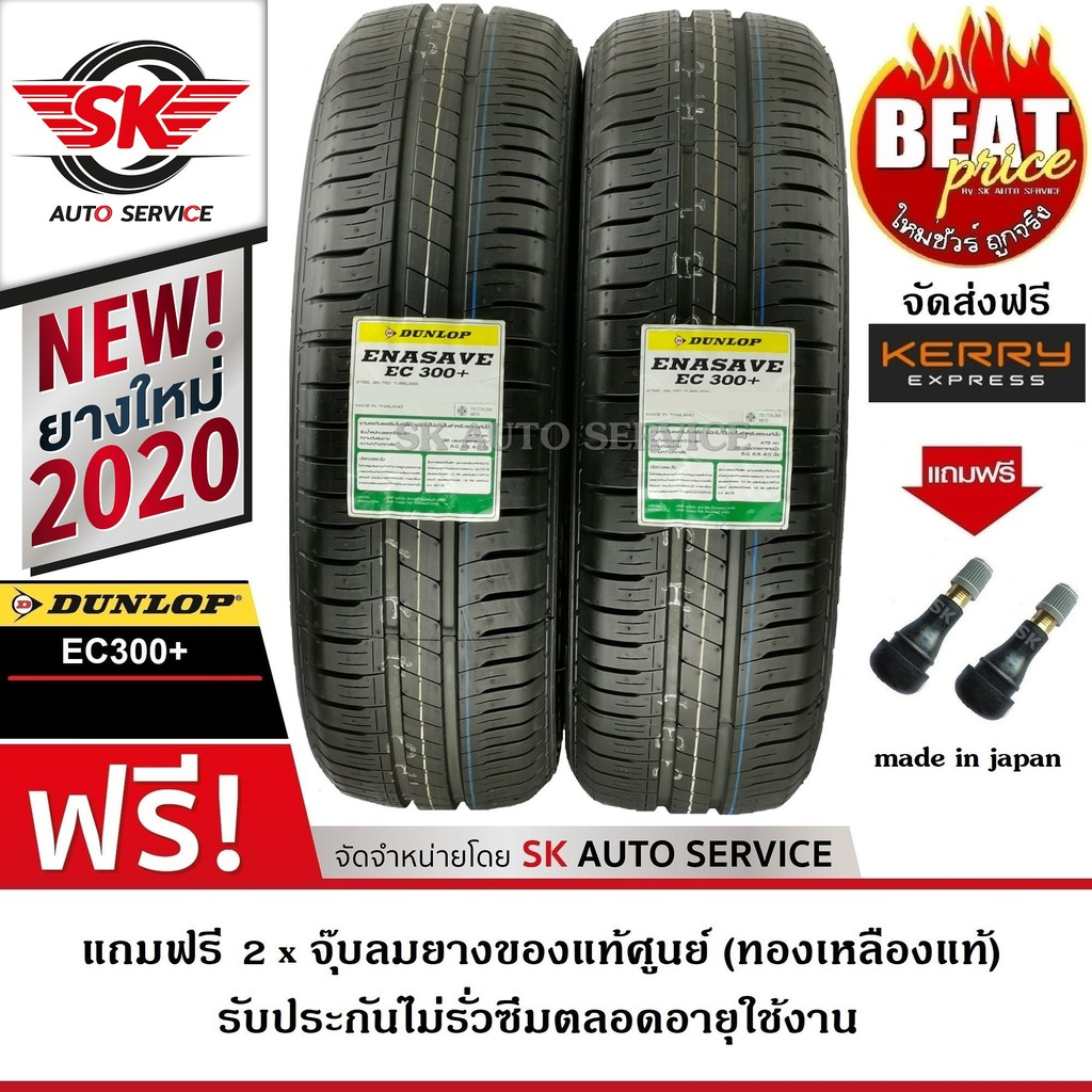DUNLOP ยางรถยนต์ 185/65R15 (ล้อขอบ15) รุ่น ENASAVE EC300+ 2 เส้น (ใหม่กริ๊ปปี2020)