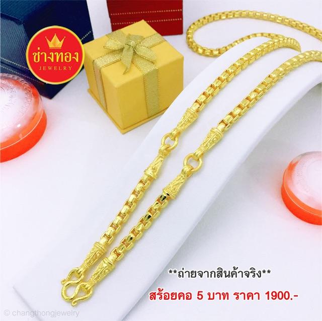 สร้อยคอทอง 5 บาท ทองปลอม ทองโคลนนิ่ง ทองไมครอน ทองชุบ ทองหุ้ม เศษทอง ทองคุณภาพ ราคาถูกราคาส่ง ร้านช่างทอง