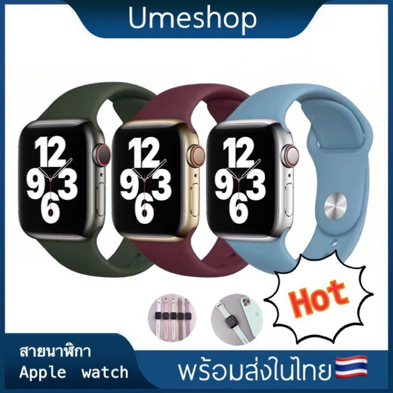เคส applewatch พร้อมส่ง‼️ สาย สำหรับ Apple Watch สาย สีมาใหม่ series 6 5 4 3 2 1 สำหรับ applewatch ขนาด  42mm 44mm 38mm