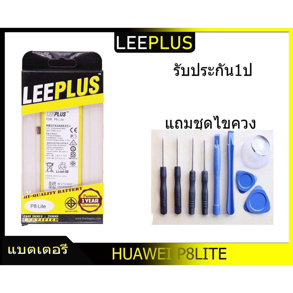 แบตเตอรี่ Huawei P8 Lite  Y3-2017 Y3-2018 ALE-L21 CRO-L22 CAG-L22
