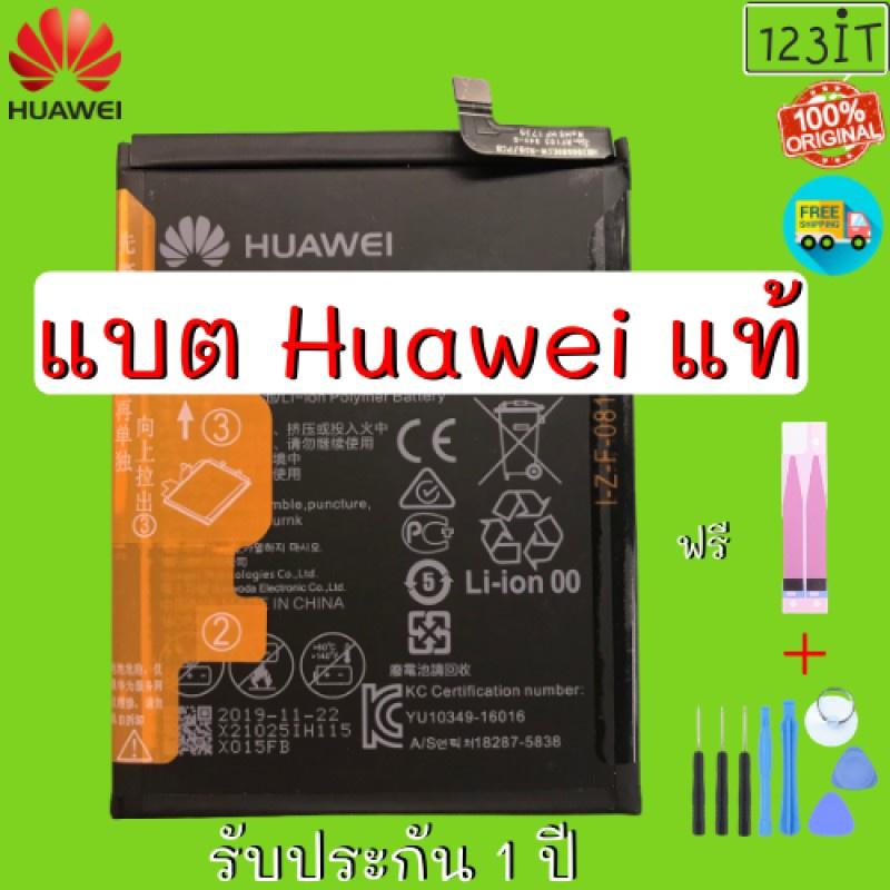 ดีที่สุด ส่งฟรี แบตเตอรี่ แท้ Battery Huawei Nova2i,3i,Y5,Y6,Y7,Y9,P9,P10,P20,P30,Mate8,Mate9,9Pro,Honor8 คืนเงินได้ แบต