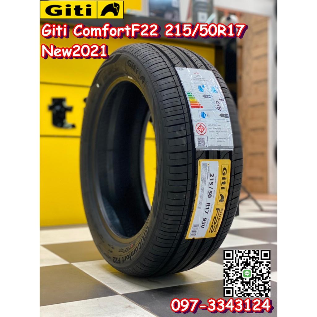 215-50R17 Giti ComfortF22 ยางคุณภาพดีนุ่มเงียบ ยางใหม่ปี2021 จัดส่งฟรี จุ๊บลมแปซิฟิกแท้ฟรี