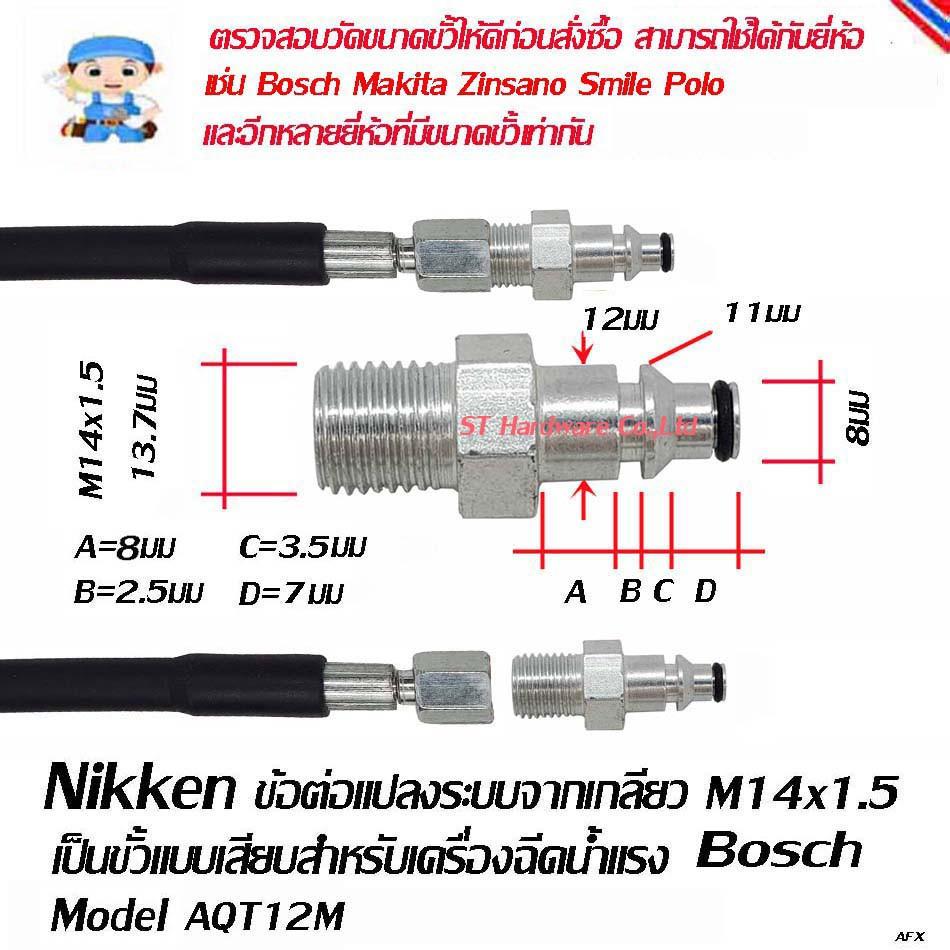 ST Hardware ข้อต่อเครื่องฉีดน้ำแรง เปลี่ยนเกลียว M14 ในนูน เป็นแบบขั้วเสียบ สำหรับ BOSCH Makita Zinsano Model AQT12M